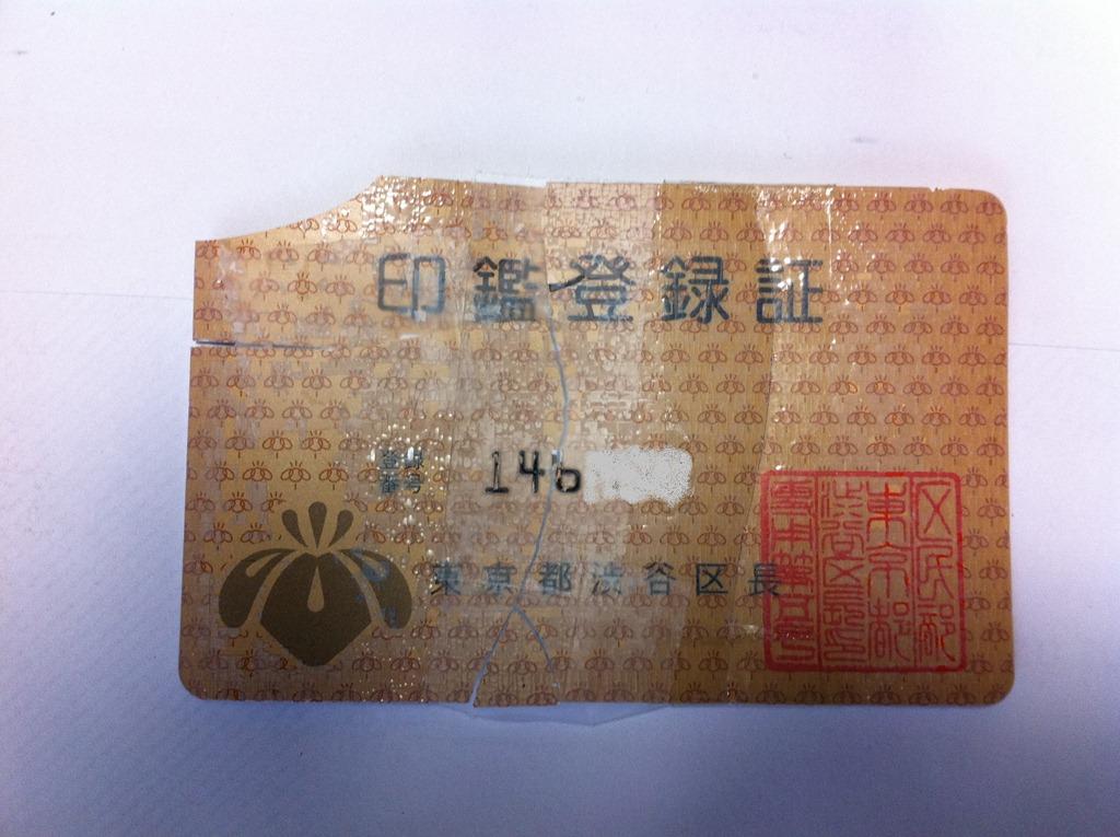 IMG_1411 印鑑証明を取るために、妻の印鑑登録証カードを出してきたところ、バラバラ...